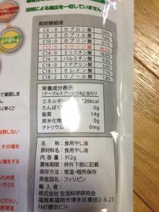 ココナッツオイル ナチュレオの成分とカロリー