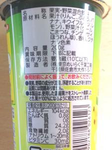 グリーンミックス100 原材料とカロリー