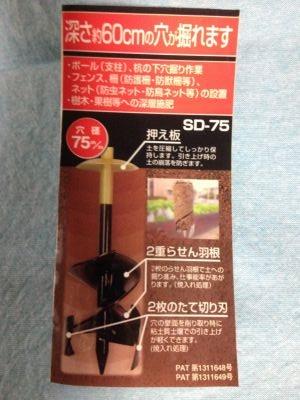スクリュースコップ浅香工業 金象印 Wらせん穴掘りSD-75ラベル