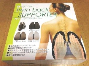 腰痛対策 ツインバックサポーターパッケージ