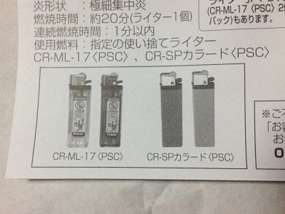 SOTOポケトーチPT-14SKCR対応100円ライター