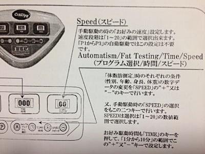 クレイジーフィットネス(Crazy Fitness)振動マシン説明書機能解説2