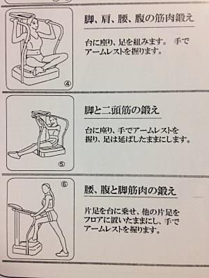 クレイジーフィットネス(Crazy Fitness)振動マシン運動例2
