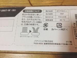 パナソニック電動ハブラシ ドルツ EW-DE43-Sの替えブラシ (1)