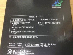 パナソニック電動ハブラシ ドルツ EW-DE43-S (3)