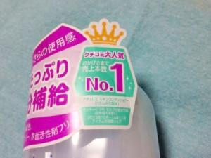 ハトムギ化粧水シール