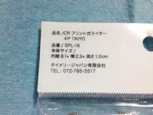 セリアTAIYO製100円ライターポケトーチ用 商品情報