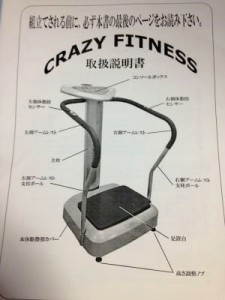 クレージーフィットネス(Crazy Fitness)振動マシン説明書