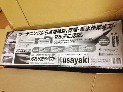 新富士バーナーの「Do-Ga Kusayaki GT-100WP」 パッケージ裏