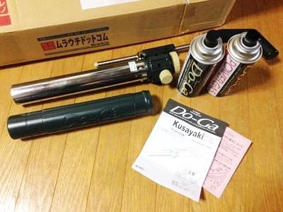 新富士バーナーの「Do-Ga Kusayaki GT-100WP」 一式