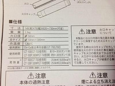 新富士バーナーの「Do-Ga Kusayaki GT-100WP」 仕様