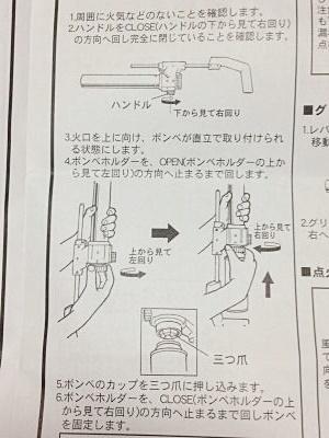 新富士バーナーの「Do-Ga Kusayaki GT-100WP」 使い方説明書