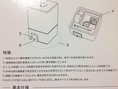 加湿器ミストボックス 箱裏2