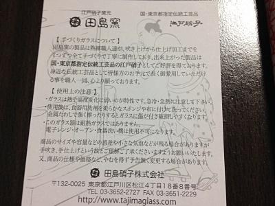 江戸硝子 富士山ロックグラス ブランド説明2