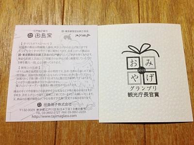 江戸硝子 富士山ロックグラス 付属解説書