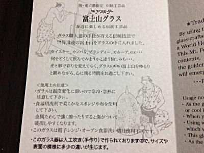 江戸硝子 富士山ロックグラス ブランド説明1