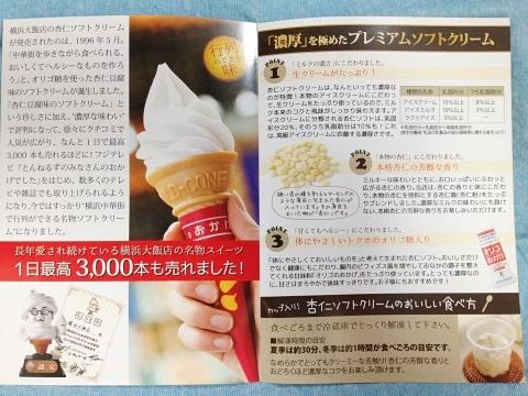 横浜大飯店杏仁ソフトクリーム パンフレット
