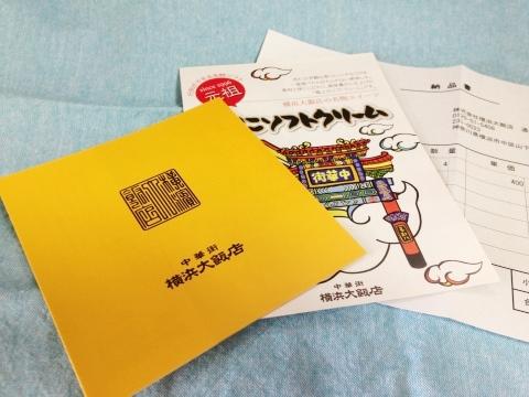 横浜大飯店杏仁ソフトクリーム 付属のパンフレット等