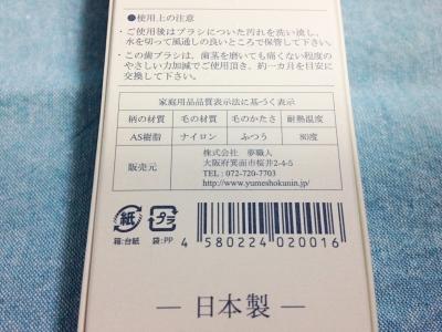 MISOKA(ミソカ)歯ブラシ 品質表示
