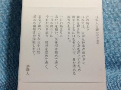 MISOKA(ミソカ)歯ブラシ 信念