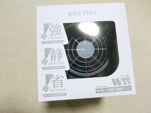 リズム(RHYTHM)USBファン 9ZF002RH02 卓上USB扇風機パッケージ