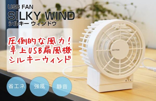 リズムUSBファン「シルキーウィンド9ZF002RH02」強力、静音で風量調整ありの卓上USB扇風機