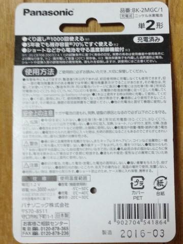 パナソニック 単2形ニッケル水素充電池「BK-2MGC/1」パッケージ裏面