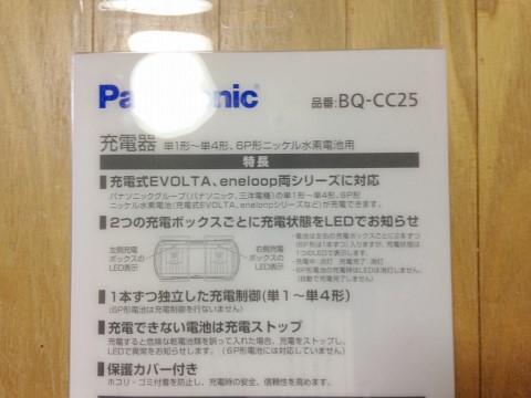 パナソニック ニッケル水素充電器「BQ-CC25」パッケージ裏面