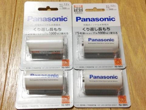 パナソニック 単2形ニッケル水素充電池「BK-2MGC/1」4個分