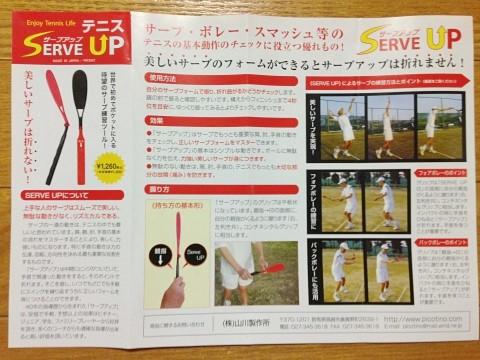 テニス練習グッズ「サーブアップ」解説書