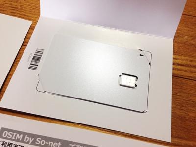 0sim So-net(nuromobile)SIMカード本体
