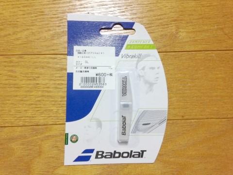 バボラ ビブラキル(VIBRAKILL) テニスラケット振動止めのパッケージ