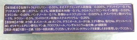 「Vロートプレミアム 15ml」ロート製薬の高い目薬の成分