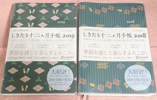 2019年度版しきたり十二ヶ月手帳