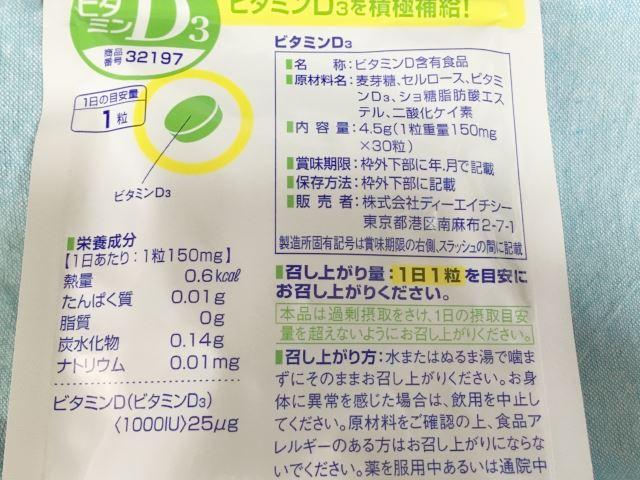 DHCサプリ ビタミンDの成分