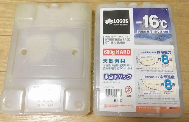ロゴス保冷剤 氷点下パック600g