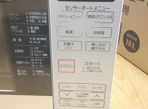 アイリスオーヤマMO-F1801 メニューパネル