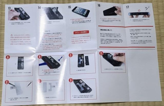 iPhoneSE交換バッテリー取扱説明書2