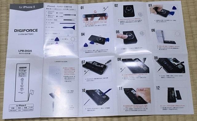 iPhoneSE交換バッテリー取扱説明書1