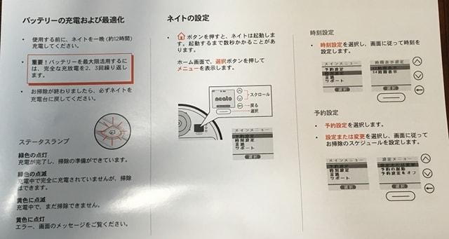 ネイトロボティクス Botvac D8000マニュアル2