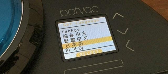 ネイトロボティクス Botvac D8000ディスプレイ