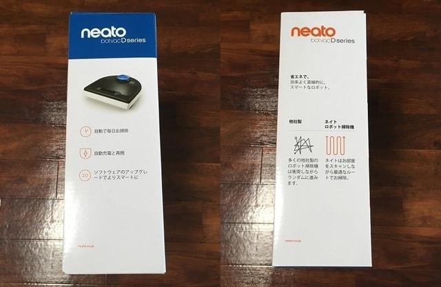 ネイトロボティクス Botvac D8000パッケージ側面