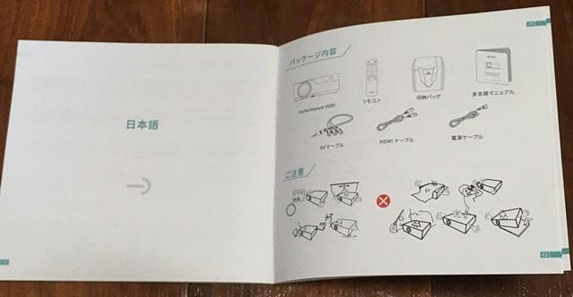 VANKYO V600のマニュアル日本語対応