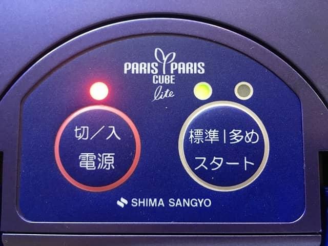 パリパリキューブライトのボタン
