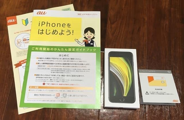 iPhoneSE2内容物