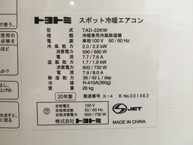 トヨトミ スポットエアコンTAD-22KWの仕様