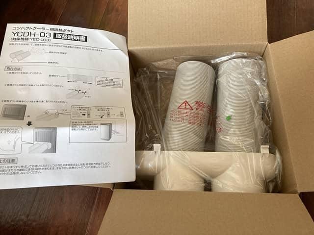 山善スポットクーラーYEC-L03廃熱ダクト